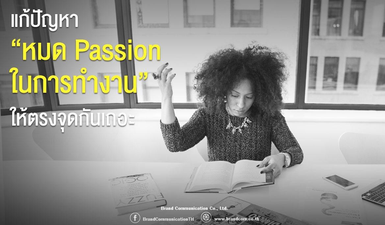 แก้ปัญหา 'หมด passion ในการทำงาน' ให้ตรงจุดกันเถอะ