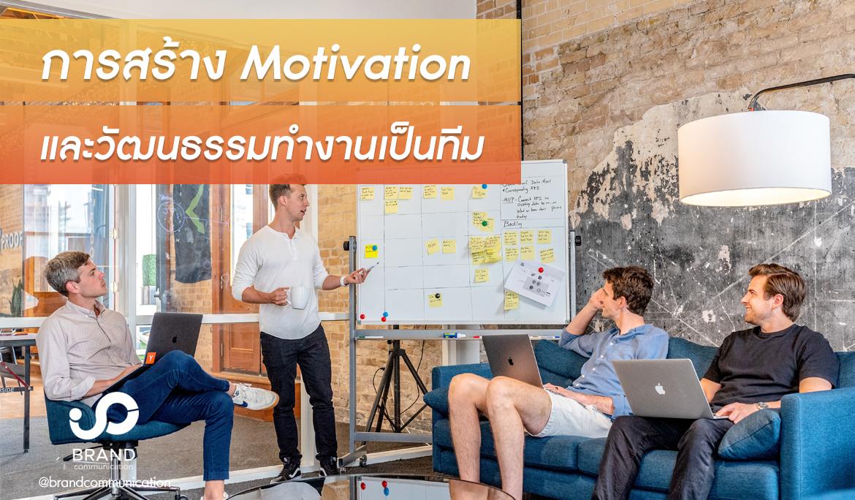 การสร้าง motivation และวัฒนธรรมทำงานเป็นทีม