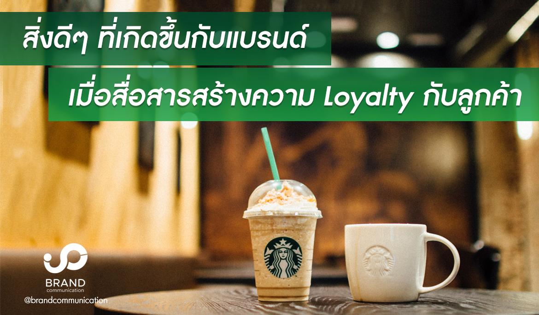สิ่งดีๆ ที่เกิดขึ้นกับแบรนด์เมื่อสื่อสารสร้างความ Loyalty กับลูกค้า