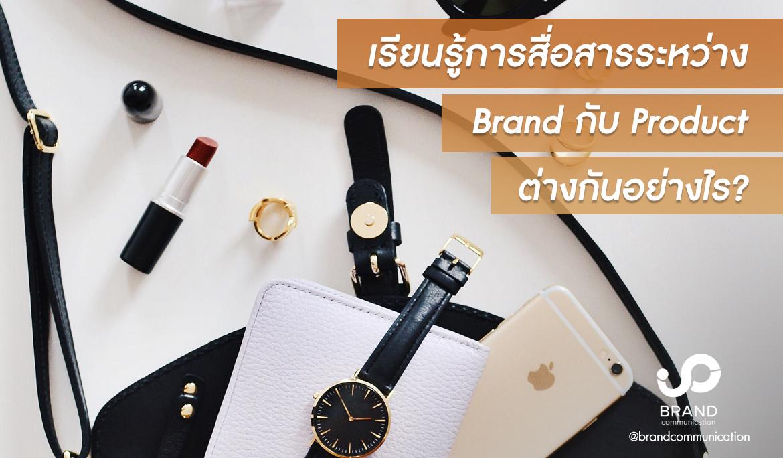 เรียนรู้การสื่อสารระหว่าง Brand กับ Product ต่างกันอย่างไร