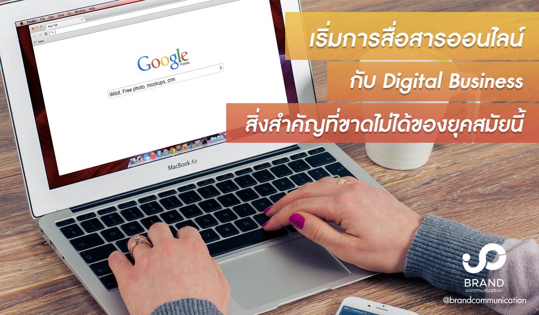 เริ่มการสื่อสารออนไลน์กับ Digital Business สิ่งสำคัญที่ขาดไม่ได้ของยุคสมัยนี้