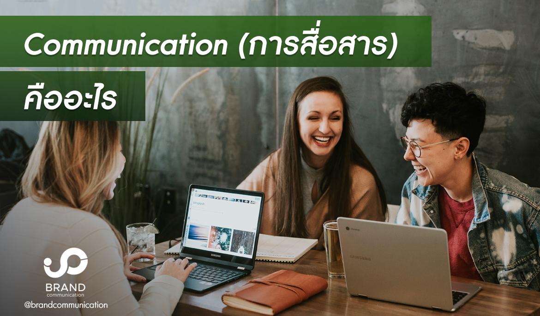 Communication (การสื่อสาร) คืออะไร