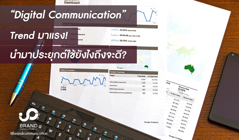 Digital Communication Trend มาแรง! นำมาประยุกต์ใช้ยังไงถึงจะดี?
