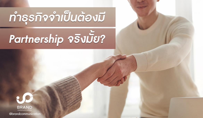 ทำธุรกิจจำเป็นต้องมี Partnership จริงมั้ย?