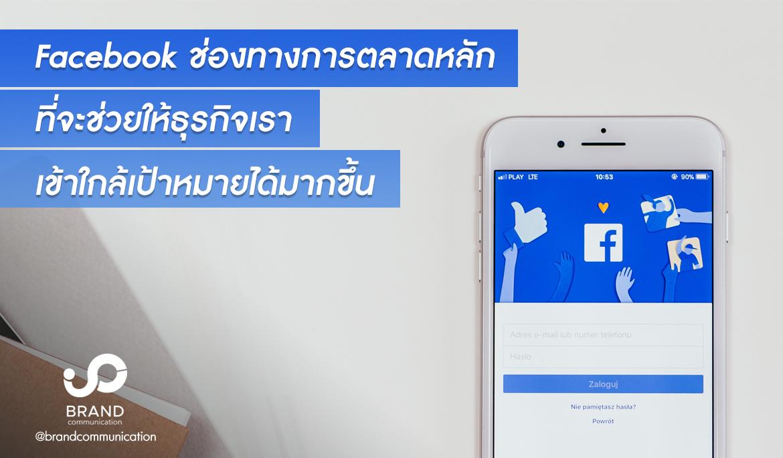 Facebook ช่องทางการตลาดหลัก ที่จะช่วยให้ธุรกิจเราเข้าใกล้เป้าหมายได้มากขึ้น