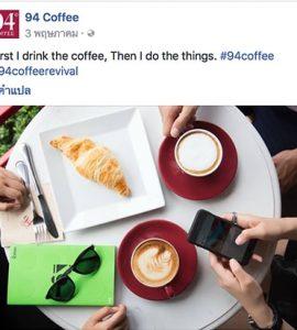 ตัวอย่างผลงาน Content Provider ให้กับร้านกาแฟ '94 Coffee'