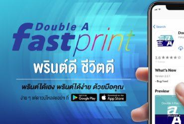 ประมวลภาพกิจกรรม 'Double A Fastprint พรินต์ดีชีวิตดี แจก iPhoneX 3 รางวัล'