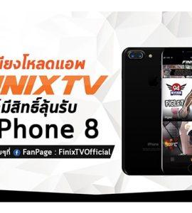 ประมวลภาพกิจกรรม 'FINIX TV แจก iPhone8'