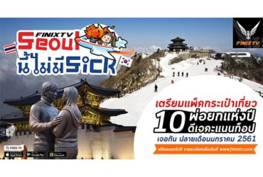 ประมวลภาพกิจกรรม 'FINIX TV Seoul นี้ไม่มีSick'