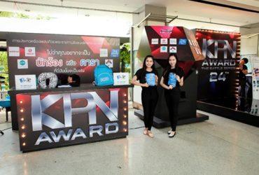 ประมวลภาพกิจกรรม 'KPN AWARD 24th Roadshow 10 University'