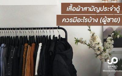 เสื้อผ้าสามัญประจำตู้ ควรมีอะไรบ้าง? (ผู้ชาย)
