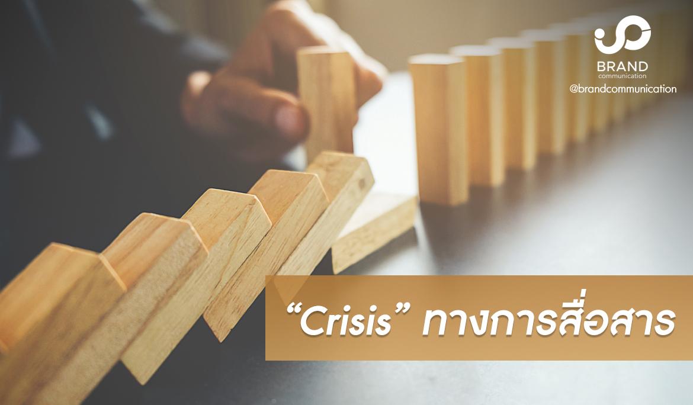 Crisis ทางการสื่อสาร