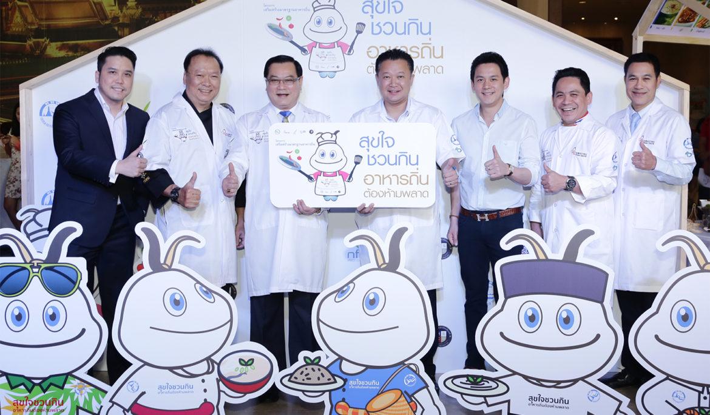 """การท่องเที่ยวแห่งประเทศไทย (ททท.) เปิดตัวโครงการเสริมสร้างมาตรฐานอาหารถิ่น """"สุขใจชวนกิน อาหารถิ่นต้องห้ามพลาด"""""""
