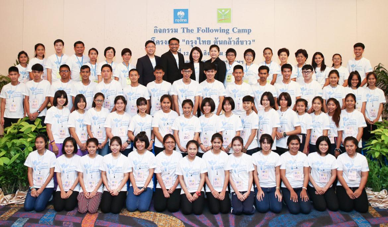 """""""ธนาคารกรุงไทย"""" ได้ 10 ทีมสุดท้ายเข้ารอบ """"กรุงไทย ต้นกล้าสีขาว ประจำปี 2559"""" เตรียมติวเข้ม เพื่อชิงถ้วยพระราชทานสมเด็จพระเทพรัตนราชสุดาฯ พร้อมเงินรางวัลรวม 1,350,000 บาท"""