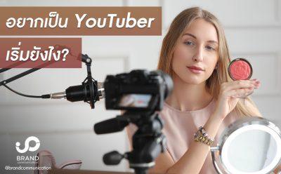 อยากเป็น YouTuber เริ่มยังไง?