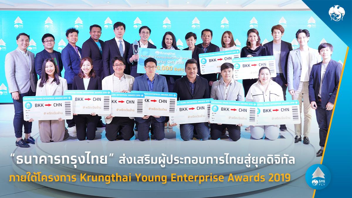 """""""ธนาคารกรุงไทย"""" ส่งเสริมผู้ประกอบการไทย สู่ยุคดิจิทัล ภายใต้โครงการ Krungthai Young Enterprise Awards 2019"""