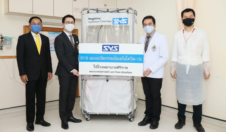 SYS เดินหน้าส่งมอบนวัตกรรมป้องกันโควิด-19 แบบเคลื่อนที่ ให้แก่ โรงพยาบาลศิริราช