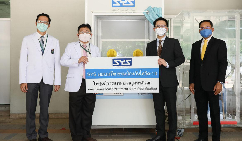SYS ส่งมอบห้องตรวจเชื้อความดันลบแบบเคลื่อนที่ ให้แก่ ศูนย์การแพทย์กาญจนาภิเษก ป้องกันโควิด-19 ต่อเนื่อง