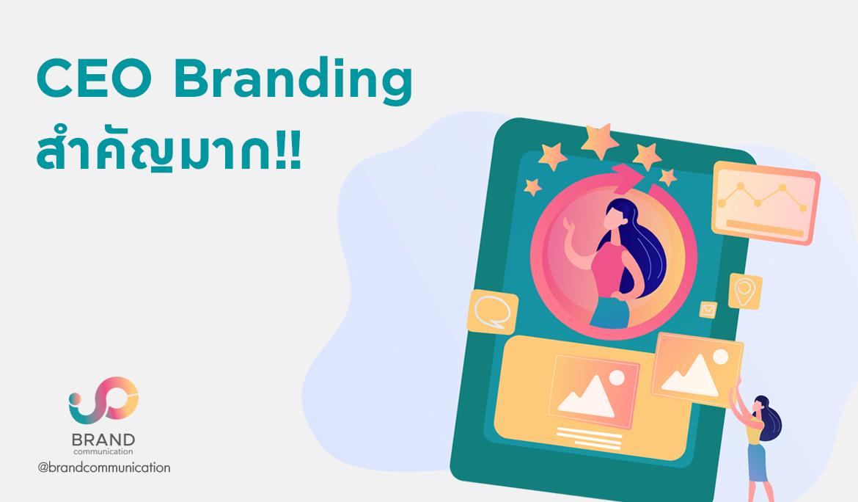 CEO Branding สำคัญมาก!!