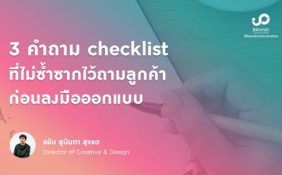 3 คำถาม checklist  ที่ไม่ซ้ำซากไว้ถามลูกค้าก่อนลงมือออกแบบ
