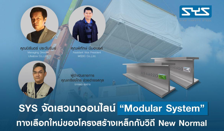 "SYS จัดเสวนาออนไลน์ ""Modular System ทางเลือกใหม่ของโครงสร้างเหล็กกับวิถี New Normal"""