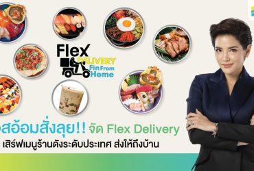 บอสอ้อมสั่งลุย!! จัดกิจกรม Flex Delivery #FinFromHome เสิร์ฟเมนูร้านดังระดับประเทศส่งให้ถึงบ้าน