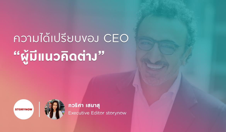 เหตุใด CEO ที่มีความผิดแผกแตกต่างจึงมีความได้เปรียบ