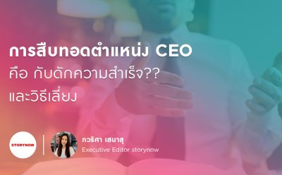 การสืบทอดตำแหน่ง CEO  คือกับดักความสำเร็จ?? และวิธีเลี่ยง
