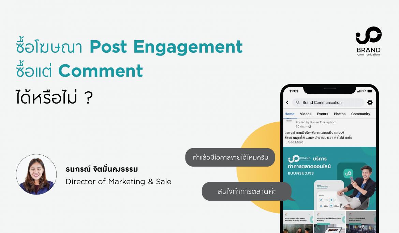 ซื้อโฆษณา Post Engagement (การมีส่วนร่วม)  ซื้อแต่ Comment (คอมเมนต์) ได้หรือไม่ ?