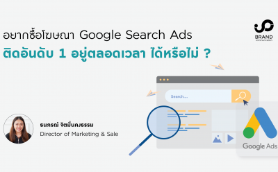 ซื้อโฆษณาให้อยู่ในหน้าแรก Google และตำแหน่งแรกตลอดเวลาได้หรือไม่ ?