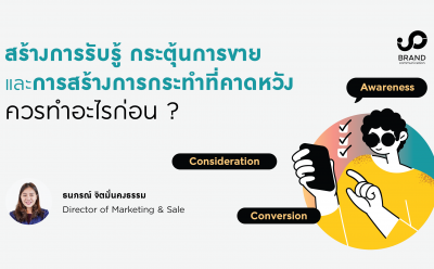 สร้างการรับรู้ (Awareness) กระตุ้นการขาย (Consideration) และการสร้างการกระทำที่คาดหวัง (Conversion) ควรทำอะไรก่อน ?