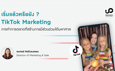 TikTok Marketing การตลาดที่สร้างการมีส่วนร่วมได้มหาศาล