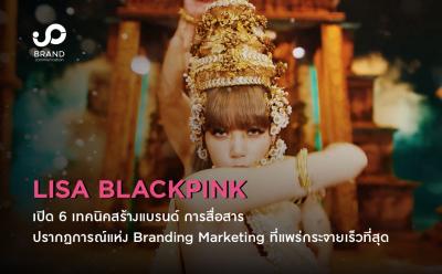 ถอดบทเรียนจาก LISA BLACKPINK เปิด 6 เทคนิคสร้างแบรนด์ การสื่อสาร ปรากฏการณ์แห่ง Branding Marketing ที่แพร่กระจายเร็วที่สุด