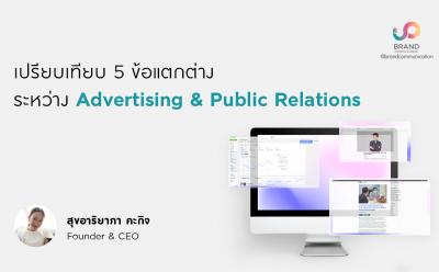 เทียบความแตกต่างของงาน Advertising และ PR