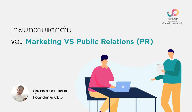 นำมาเล่าความแตกต่างของการโฟกัสและเป้าหมายให้เห็นชัดเจนระหว่าง Marketing VS Public Relations