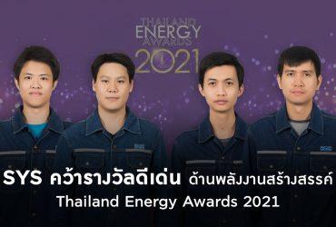 SYS คว้ารางวัลดีเด่นด้านพลังงานสร้างสรรค์ กลุ่มอุตสาหกรรมและบริการ จากโครงการ Thailand Energy Awards 2021 โดยกระทรวงพลังงาน